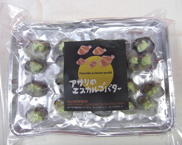 アサリのエスカルゴバター 通信販売 Cie HOSHINO