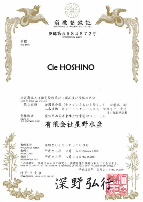 商標登録証 愛知県 Cie HOSHINO