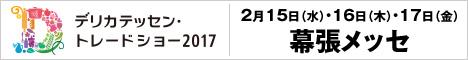 デリカテッセン・トレンドショー2017 Cie HOSHINO