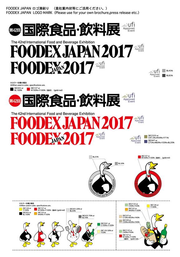 フーデックスジャパン2017 Cie HOSHINO